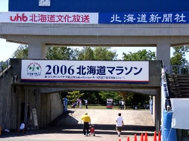 2006道マラスタート