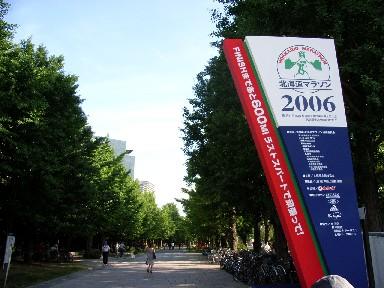 2006道マラ2.JPG
