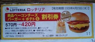 絶品バーガーのクーポン