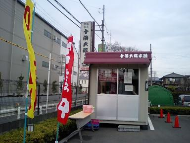 十勝大福本舗直売所