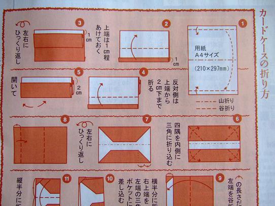 折り紙 カード ケース 作り方
