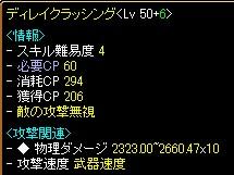 ディレイダメ(攻撃9グレアDX)