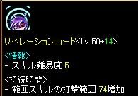 リベレーションコード