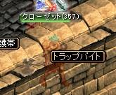 No.466 トラップバイト