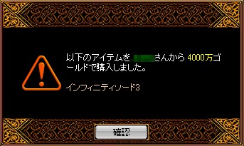 IFソード3購入
