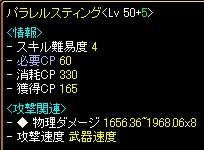 パラダメ(ダメ偃月刀GDX)