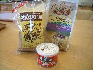 無農薬黒砂糖、有機全粒粉、アルミフリーのベーキングパウダ
