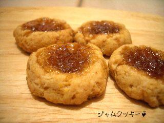 マーマレードジャムクッキー