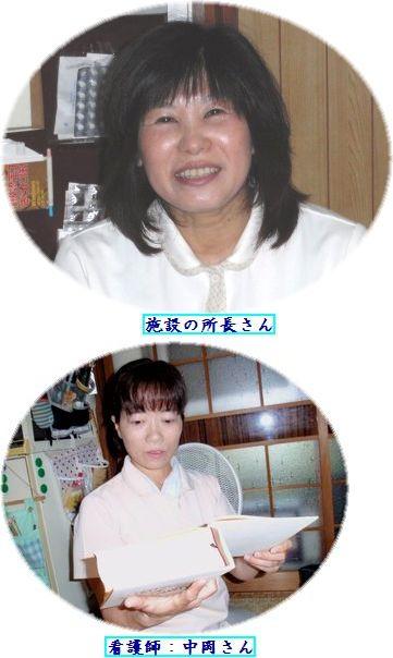 所長さんと中岡さん.jpg