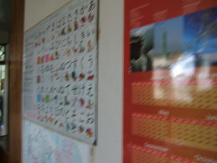 教室の壁にはひらがな表も