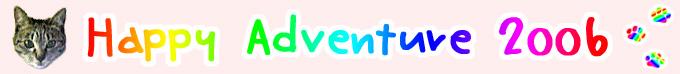 060430-HappyAdventure2006