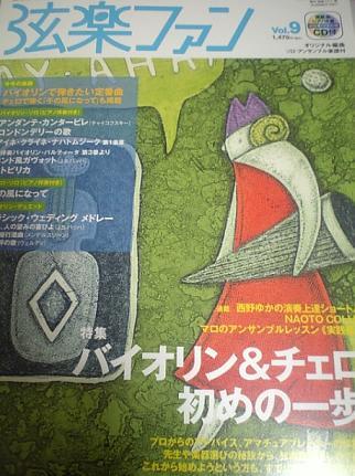 「弦楽ファン」Vol.9