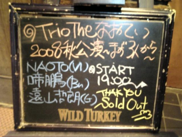 0810221810 Trio The なおてい.jpg