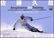 ImaginationSkiTraining_HS