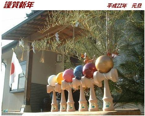 新年けん玉2010.JPG