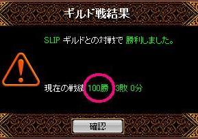 100勝♪