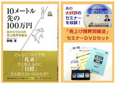 本&DVDセット