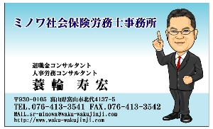 蓑輪名刺(表).jpg