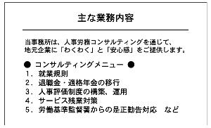 蓑輪名刺(裏).jpg