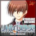 120_kyousuke-support-bana.jpg