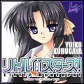 120_yuiko-support-bana.jpg