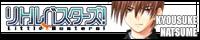 kyousuke-support-bana.jpg