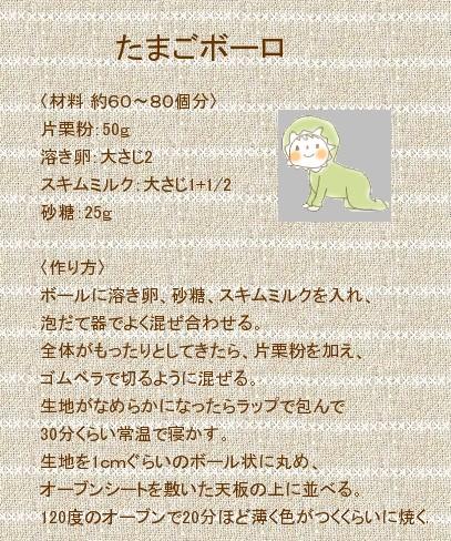たまごボーロレシピ.jpg