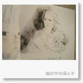 焔の中の母と子.jpg