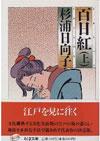 百日紅(上).jpg