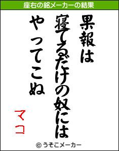 マコ座右.jpg