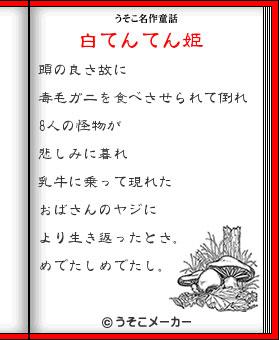 白てんてん姫.jpg