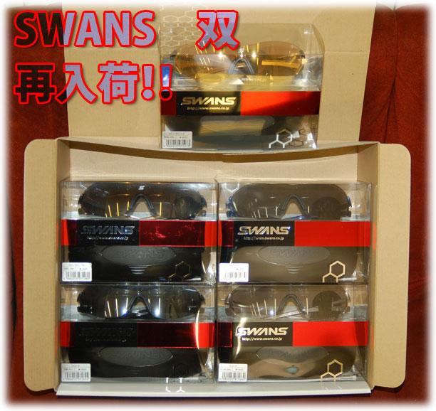 swans_sou.jpg