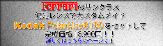 FerrariのサングラスとKODAK PolarMax6160のセット