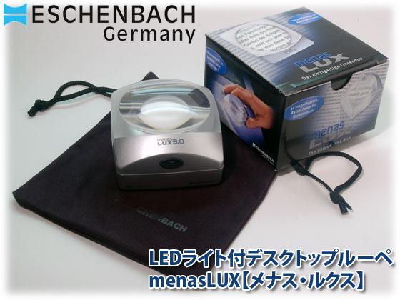 【ECSHENBACH menasLUX】エッシェンバッハ メナス・ルクス