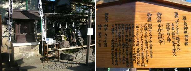 厳島神社(銭洗弁天)と寶池