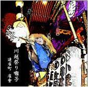 川越祭り囃子 連雀町 雀會