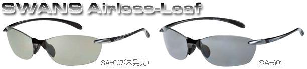 Airless-Leaf