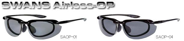 Airless-OP(度付き対応モデル)