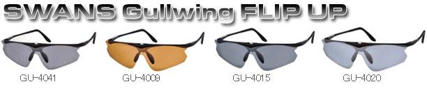 GU-Frip up(度付き対応モデル)