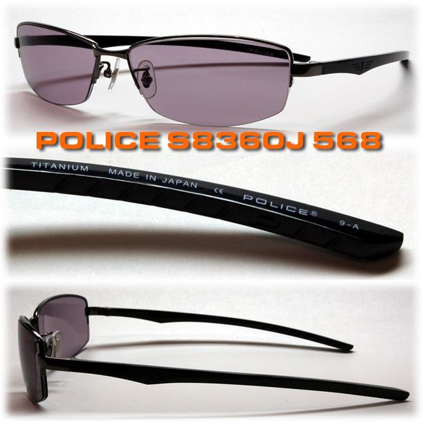 POLICE S8360J カラー:568
