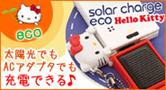 キティの太陽充電器eco携帯ストラップ