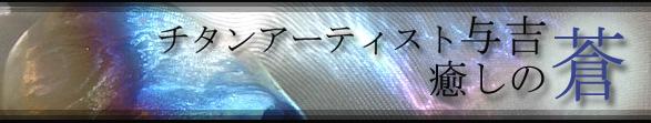 チタンアーチスト 与吉 癒しの蒼