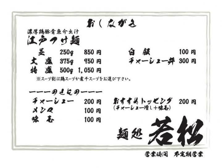 麺処若松営業四日目お品書き