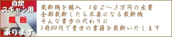 裁断用バナー(ブログ).jpg