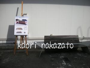 キャンパス椅子も作品.JPG