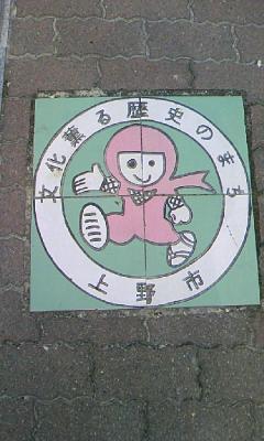 伊賀上野標識