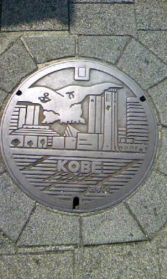 神戸マンホール蓋