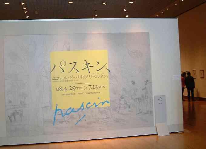 宇都宮美術館  パスキン展3