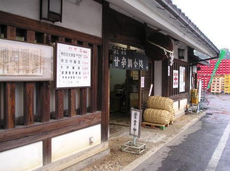 日本酒の蔵元・清龍酒造 その3