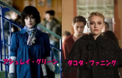 アシュレイ&ダコタ.jpg